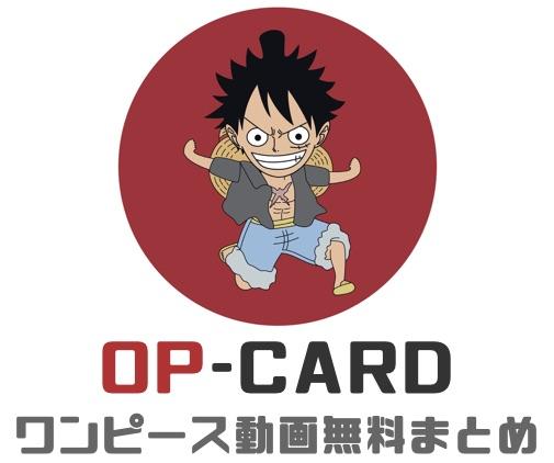 ワンピカード|ワンピース動画無料まとめサイト